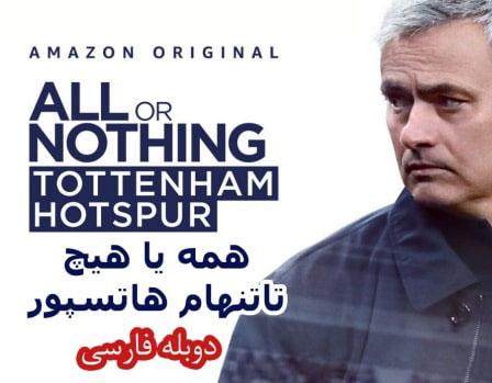 دانلود سریال All Or Nothing Tottenham Hotspur با لینک مستقیم