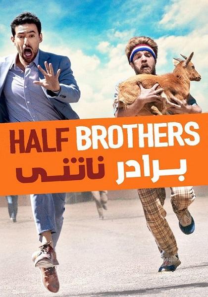 دانلود فیلم برادران ناتنی با دوبله فارسی Half Brothers 2020