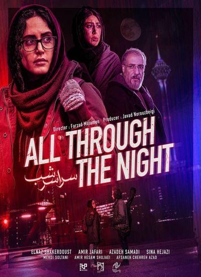 فیلم ایرانی سراسر شب