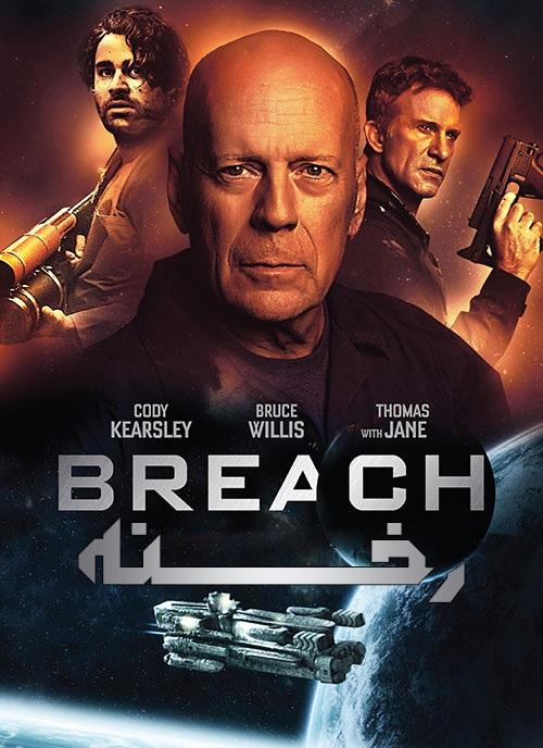 دانلود فیلم Breach 2020 شکاف با دوبله فارسی