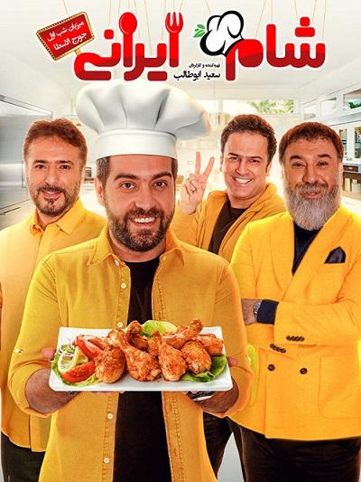 دانلود رایگان قسمت اول از فصل یازده شام ایرانی