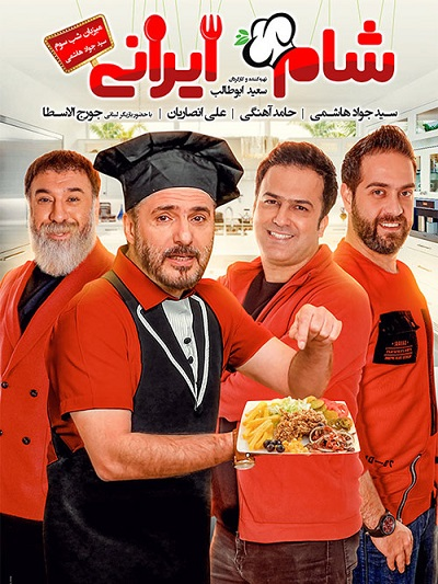 دانلود رایگان قسمت سوم از فصل یازده شام ایرانی