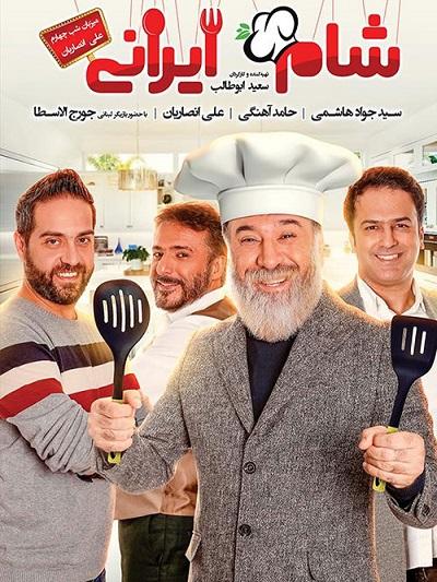 دانلود رایگان قسمت چهارم از فصل یازده شام ایرانی