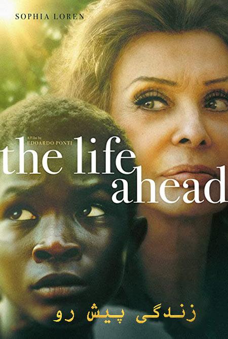 فیلم زندگی پیش رو دوبله فارسی The Life Ahead 2020