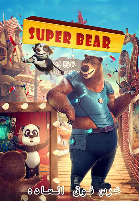 انیمیشن خرس فوق العاده دوبله فارسی Super Bear 2019