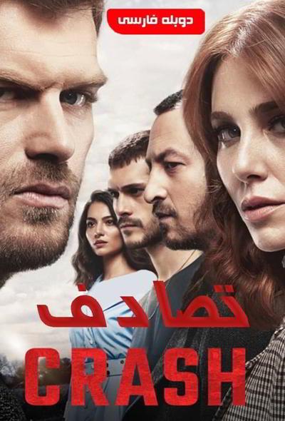 سریال تصادف با دوبله فارسی