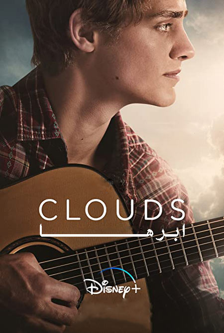 فیلم ابرها دوبله فارسی Clouds 2020