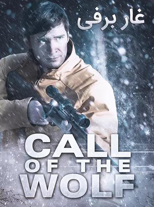 فیلم غار برفی دوبله فارسی Call of the Wolf 2017