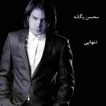 نسخه بیکلام آهنگ تنهایی از محسن یگانه