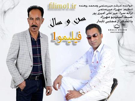 دانلود آهنگ مرشد میررستمی و محمد روهنده بنام سن و سال با کیفیت عالی
