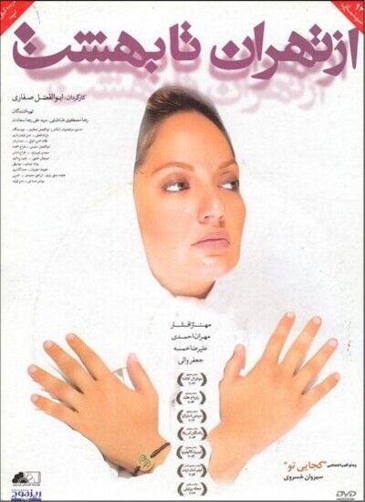 دانلود رایگان فیلم سینمایی ایرانی از تهران تا بهشت با کیفیت اچ دی HD