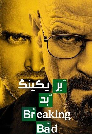 سریال بریکینگ بد با دوبله فارسی Breaking Bad