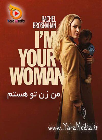 دانلود فیلم I'm Your Woman 2020 من زن تو هستم با دوبله فارسی