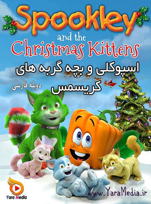 دانلود انیمیشن اسپوکلی و بچه گربه های کریسمس Spookley 2020 با دوبله فارسی