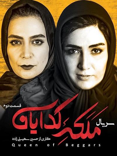 دانلود رایگان سریال ملکه گدایان قسمت 2