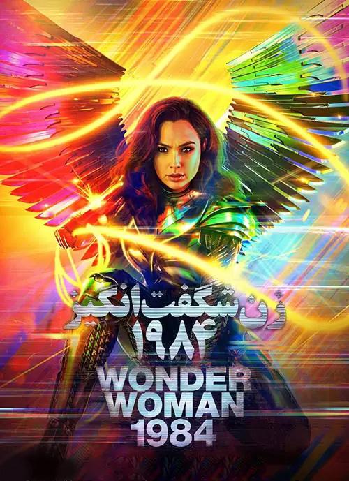 فیلم زن شگفت انگیز ۱۹۸۴ دوبله فارسی Wonder Woman 1984 2020
