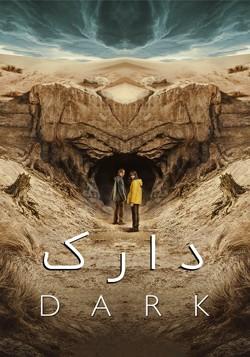 سریال دارک دوبله فارسی Dark