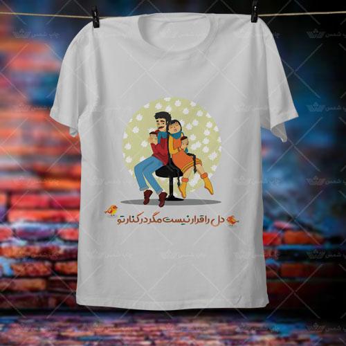 تی شرت طرح ولنتاین 001