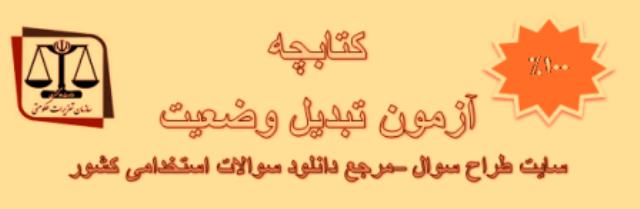 سوالات تبدیل وضعیت سازمان تعزیرات حکومتی کارمندان اداری به رئیس شعبه 99