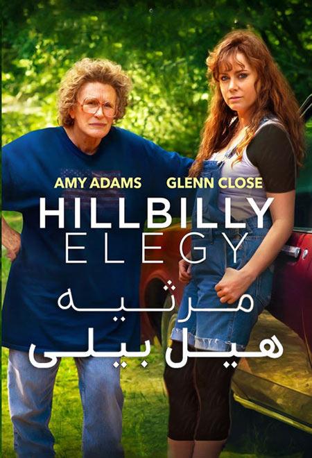 فیلم مرثیه هیلبیلی دوبله فارسی Hillbilly Elegy 2020