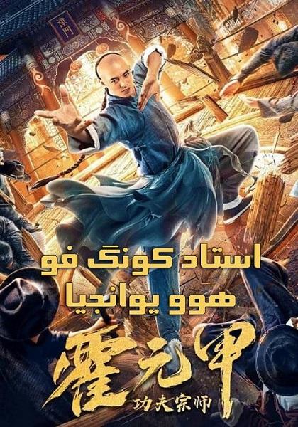 دانلود فیلم پادشاه نترس کونگ فو Fearless Kungfu King 2020