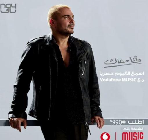 دانلود آهنگ عمرو دیاب به نام وانا معاک Amr Diab – Wana Maak
