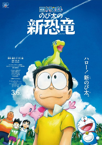 دانلود انیمه Doraemon the Movie: Nobitas New Dinosaur 2020