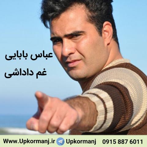 دانلود آهنگ جدید عباس بابائی به نام غم داداشی