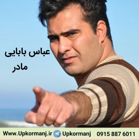 دانلود آهنگ جدید عباس بابائی به نام مادر