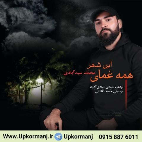 دانلود آهنگ جدید محمد سیدآبادی به نام غمای این شهر