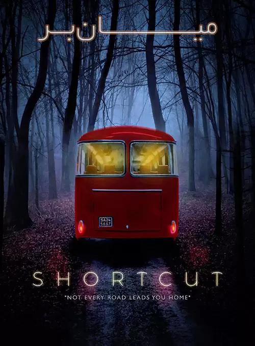 فیلم میان بر دوبله فارسی Shortcut 2020