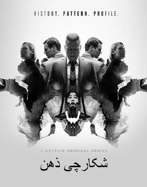 سریال شکارچی ذهن با دوبله فارسی