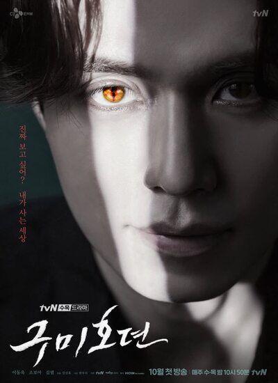 دانلود سریال The Tale of a Gumiho 2020 با لینک مستقیم