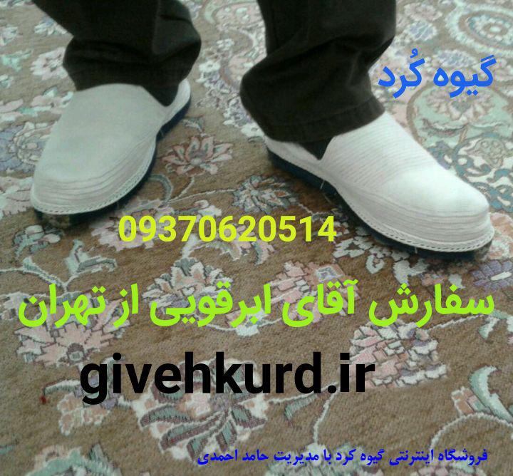 سفارش آقای ابرقویی از تهران