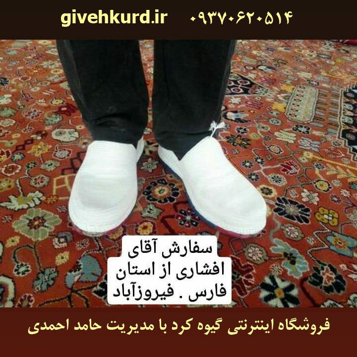 سفارش آقای افشاری از فیروزآباد استان فارس