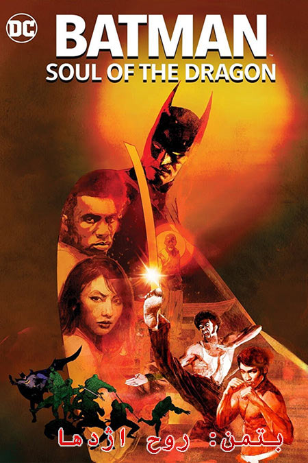 انیمیشن بتمن: روح اژدها دوبله فارسی Batman: Soul of the Dragon 2021
