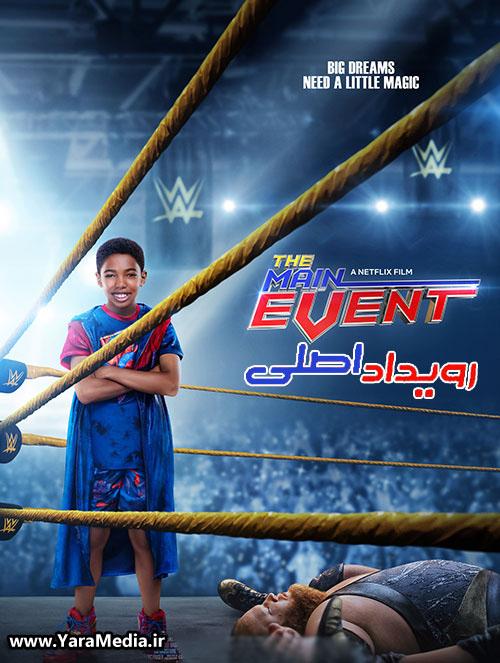 دانلود فیلم رویداد اصلی The Main Event دوبله فارسی