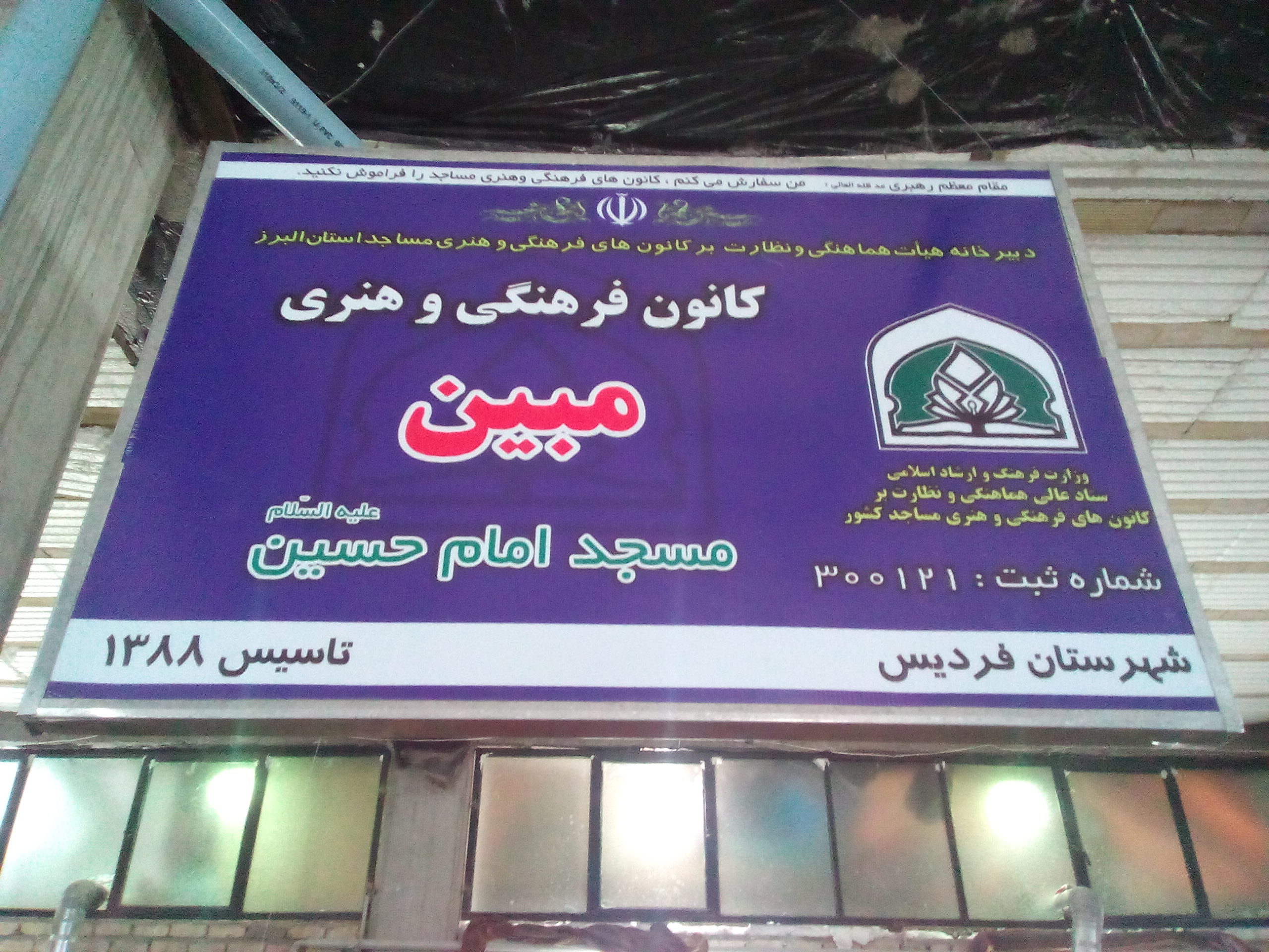 تابلوی کانون فرهنگی مبین