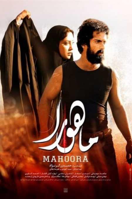 فیلم ایرانی ماهورا Mahoora 2018