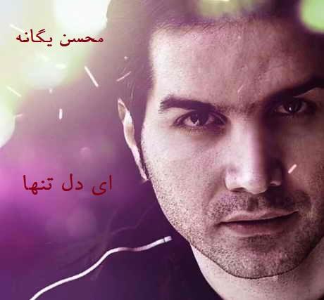 نسخه بیکلام آهنگ ای دل تنها از محسن یگانه
