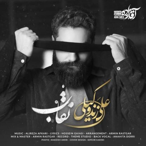 نسخه بیکلام آهنگ نقاب از علی زند وکیلی