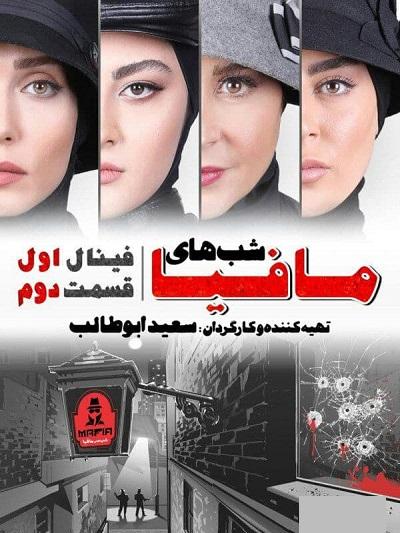 دانلود رایگان مسابقه شب های مافیا فینال قسمت ۲