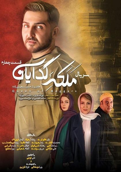 دانلود قسمت چهارم سریال ملکه گدایان