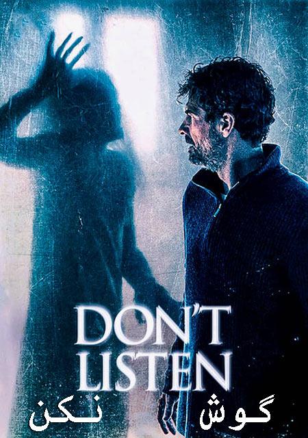 فیلم گوش نکن دوبله فارسی Don't Listen 2020