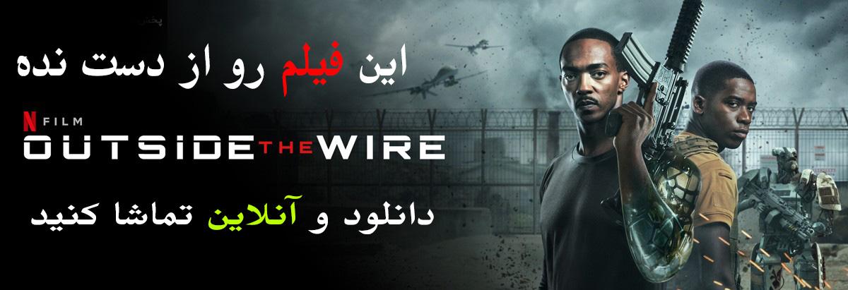 دانلود و تماشای فیلم خارج از سیم دوبله فارسی outside the wire 2021