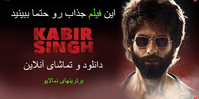 دانلود و تماشای فیلم هندی کبیر سینگ دوبله فارسی