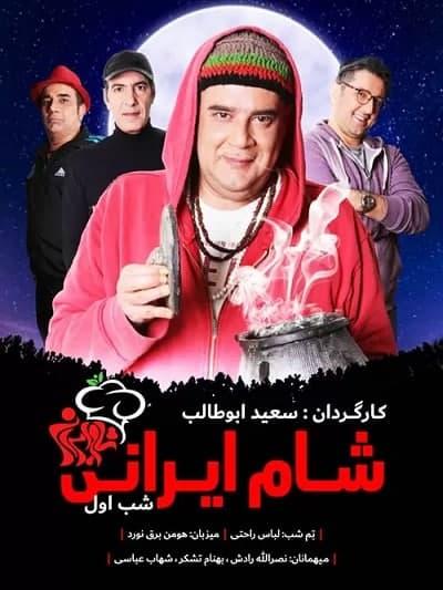 دانلود شام ایرانی میزبان هومن برق نورد شب اول با لینک مستقیم