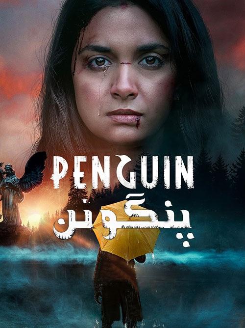 دانلود فیلم سینمایی پنگوئن Penguin