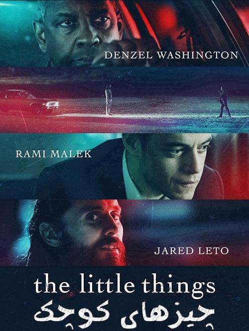 دانلود فیلم چیزهای کوچک The Little Things