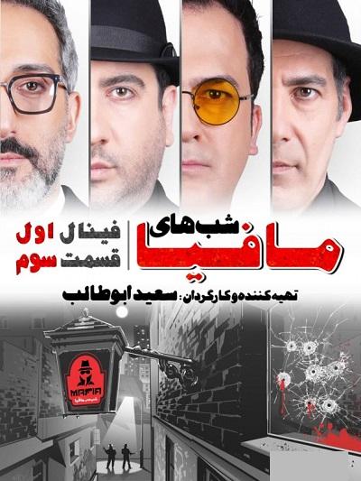 دانلود رایگان مسابقه شب های مافیا فینال قسمت 3